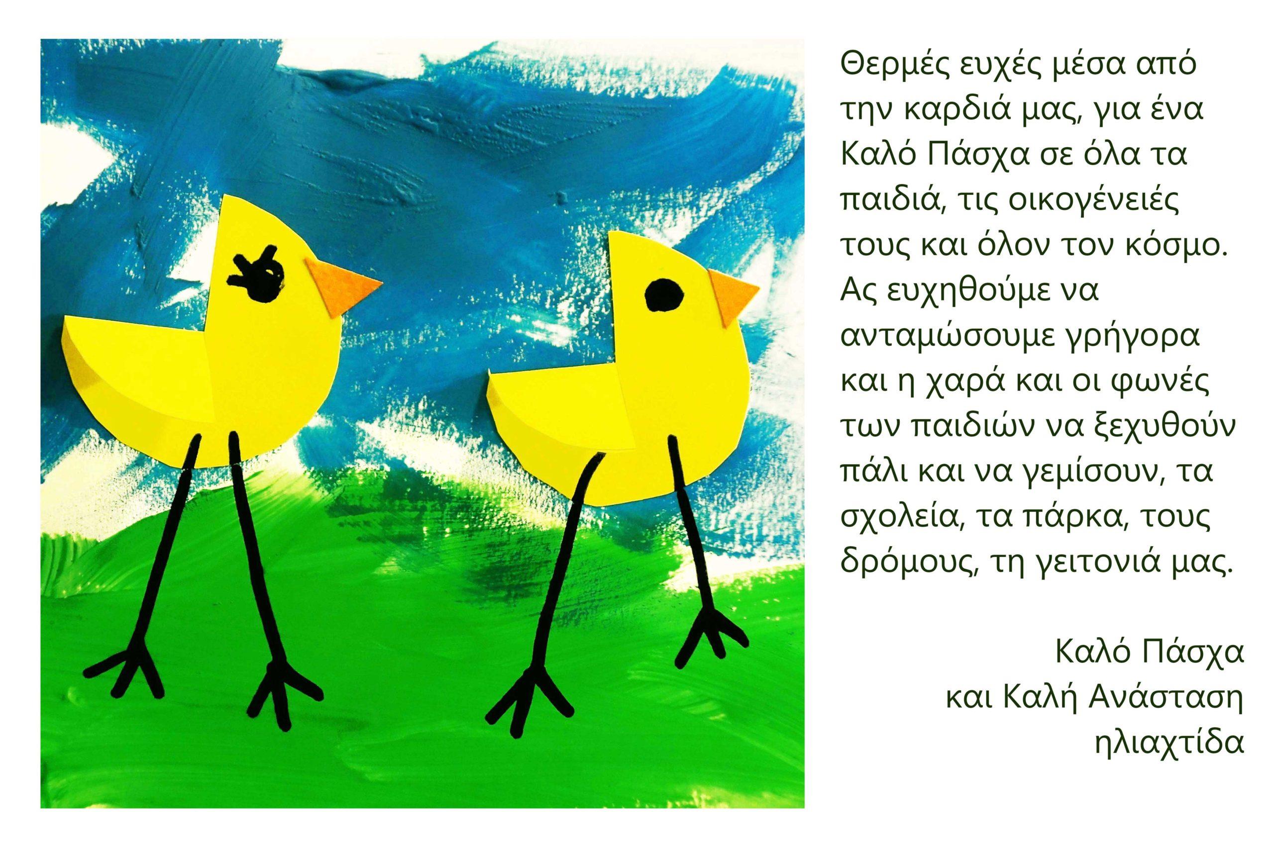 KALO_PASXA_HLIACTIDA2