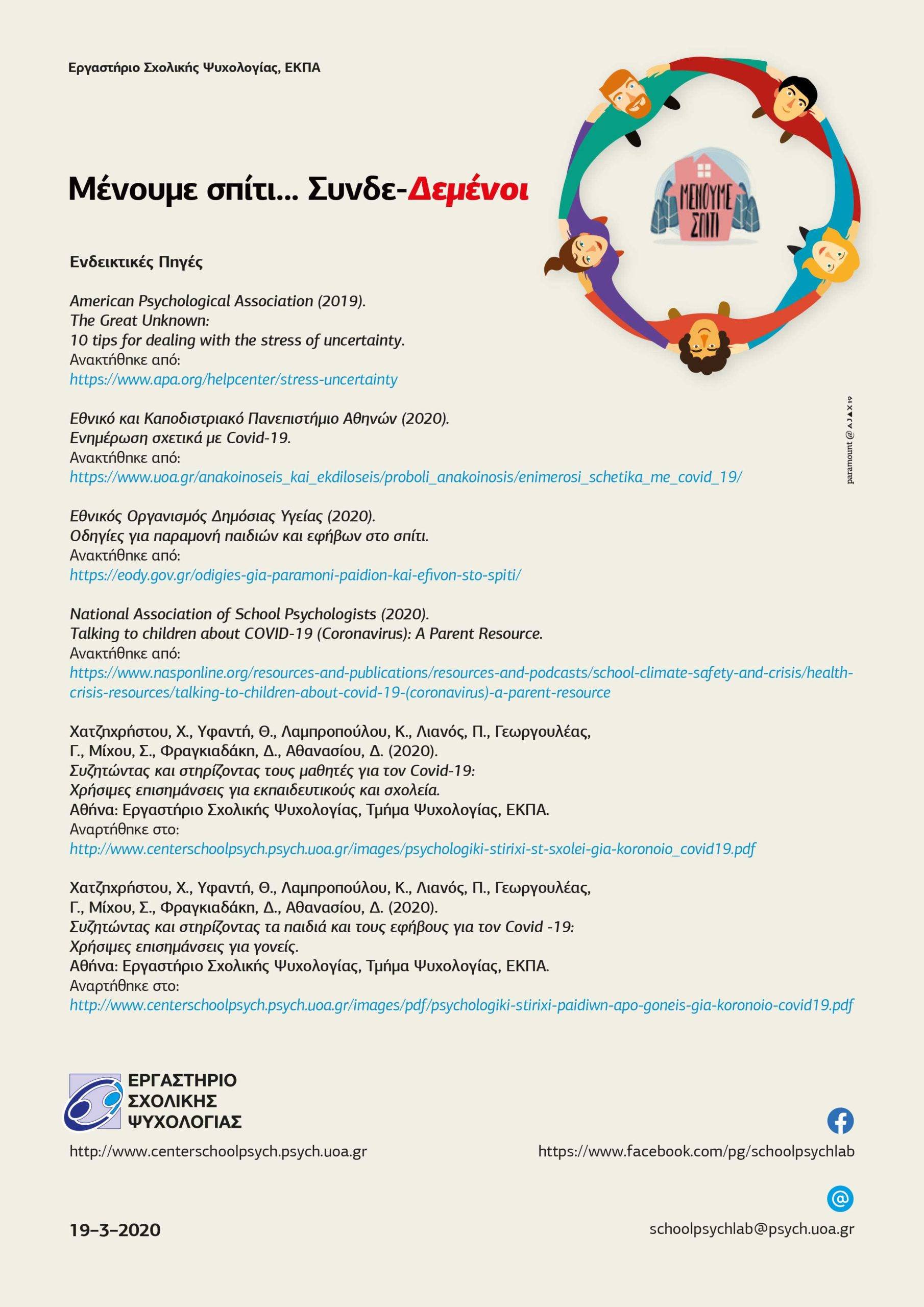 menoumespitisyndedemenoi--psichologiki-stirixi-gia-oikogeneies-3