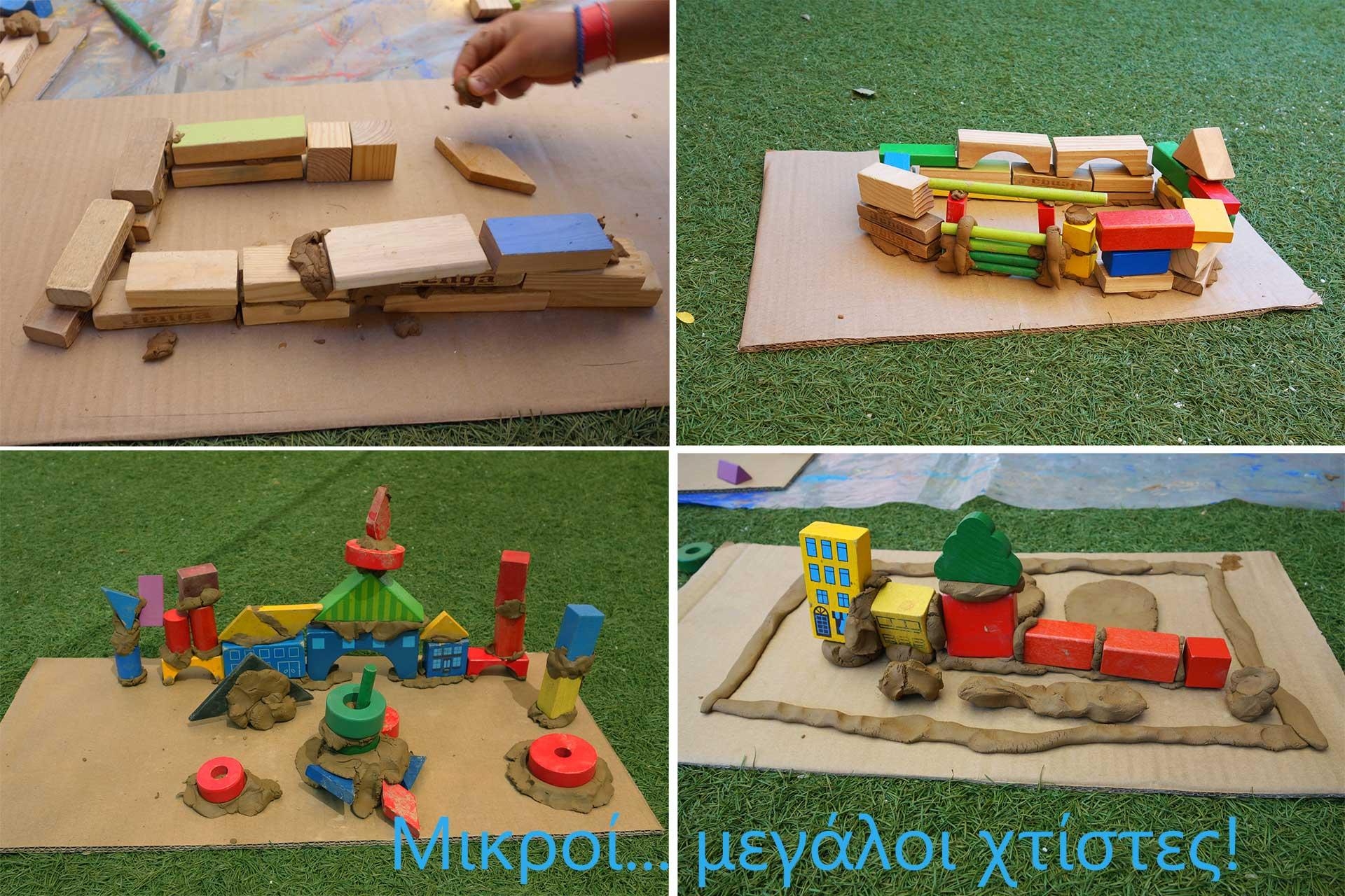 mikroi_megaloi_xtistes