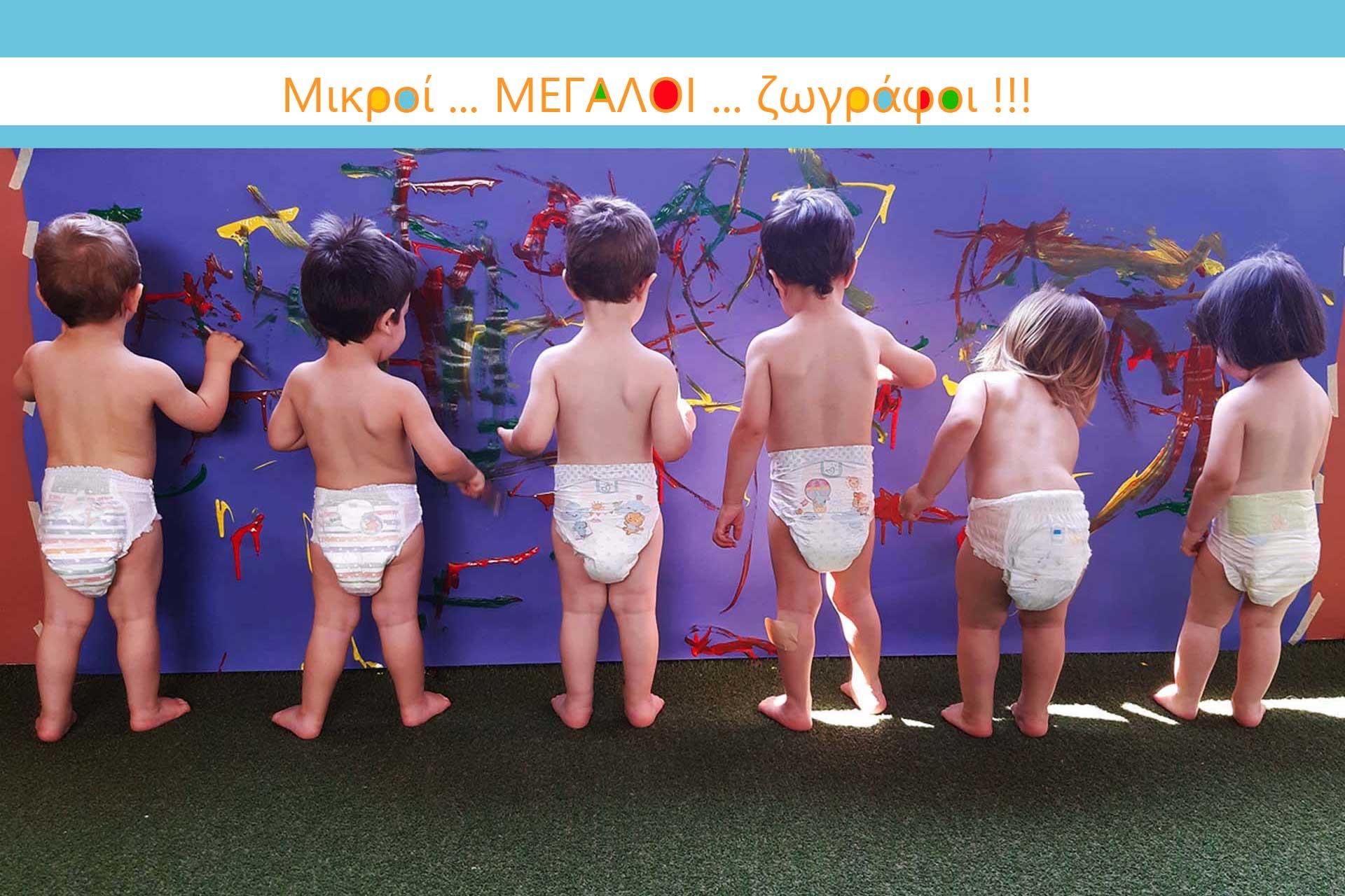 MIKROI_MEGALOI_ZWGRAFOI