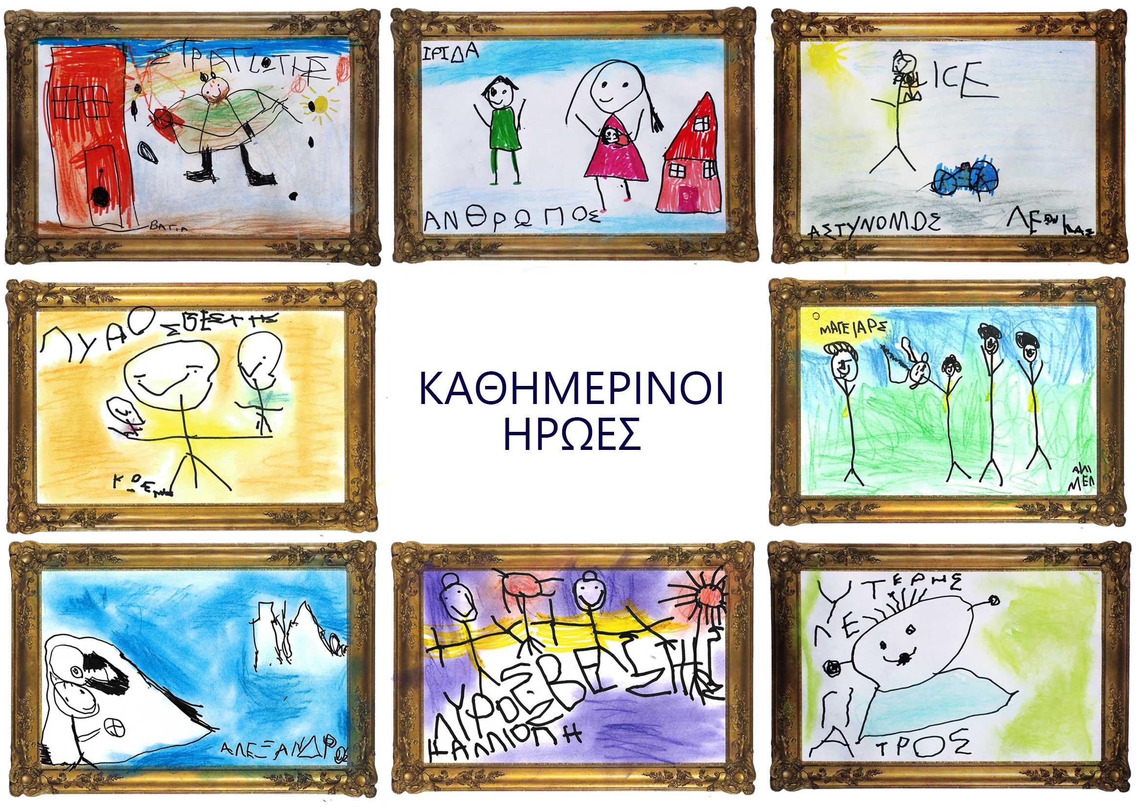 KATHIMERINOI_IRWES_EKS