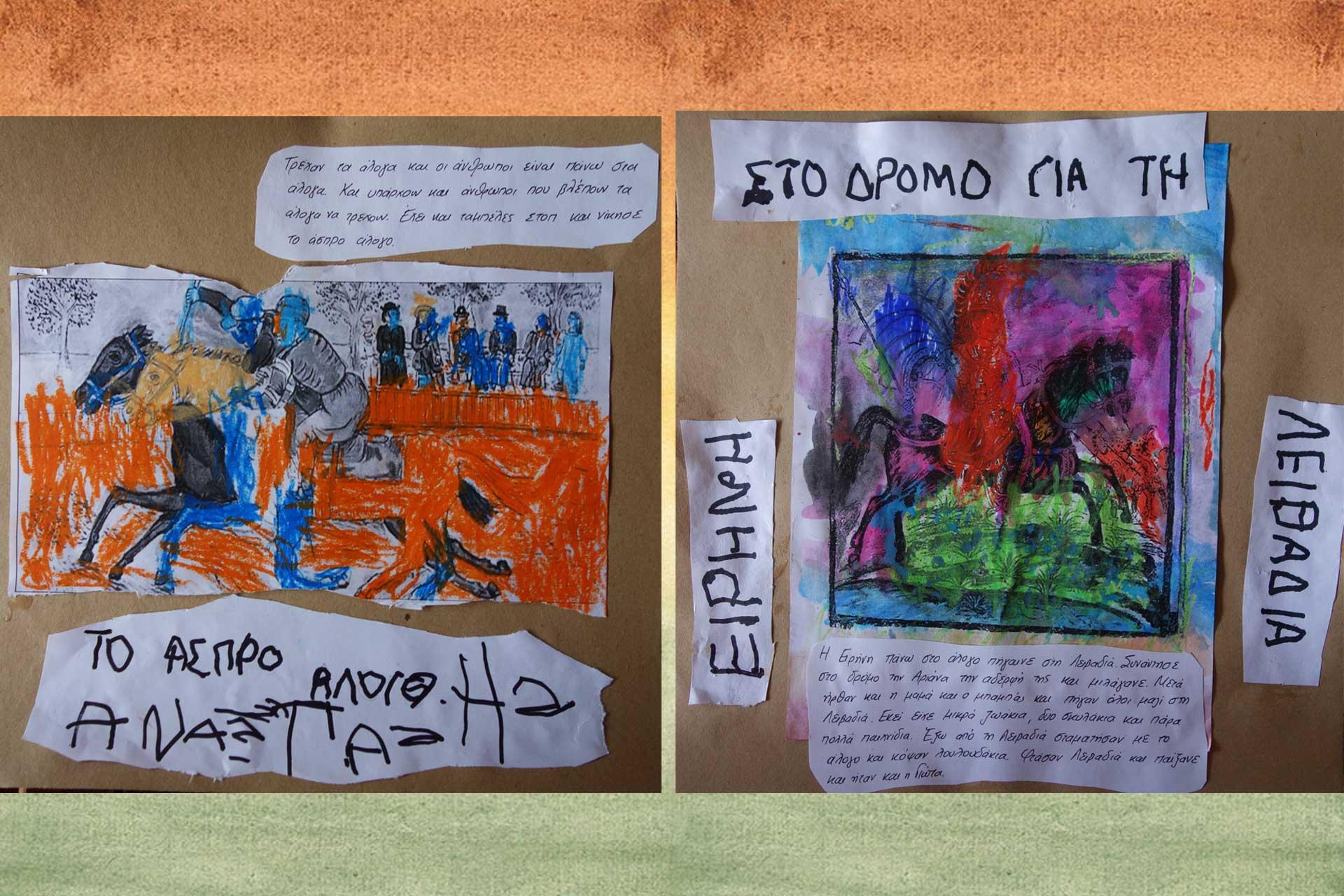 ISTORIES_ALOGO_THEOFILOS3