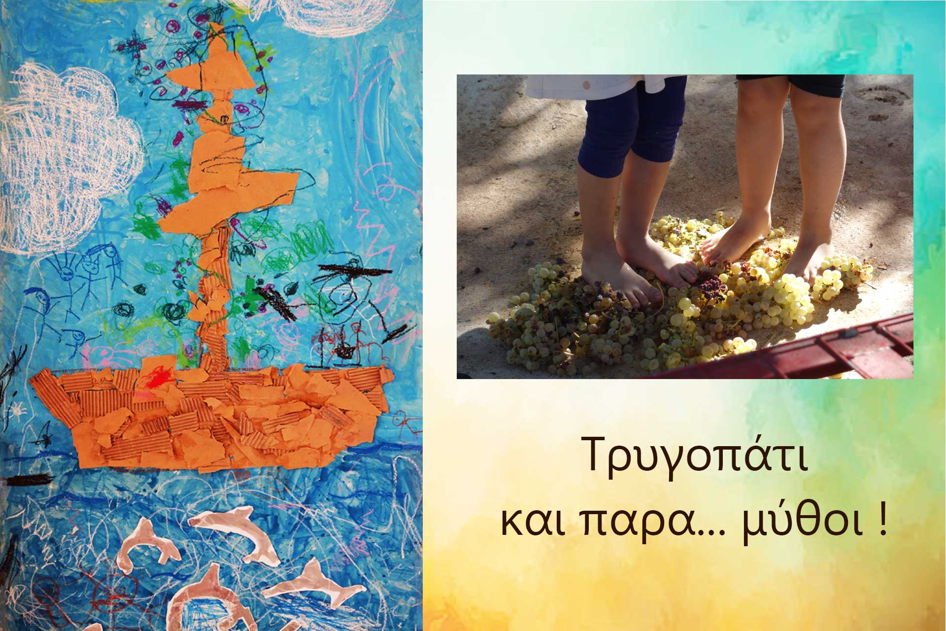 ekswfyllo_trygopati_paramythoi
