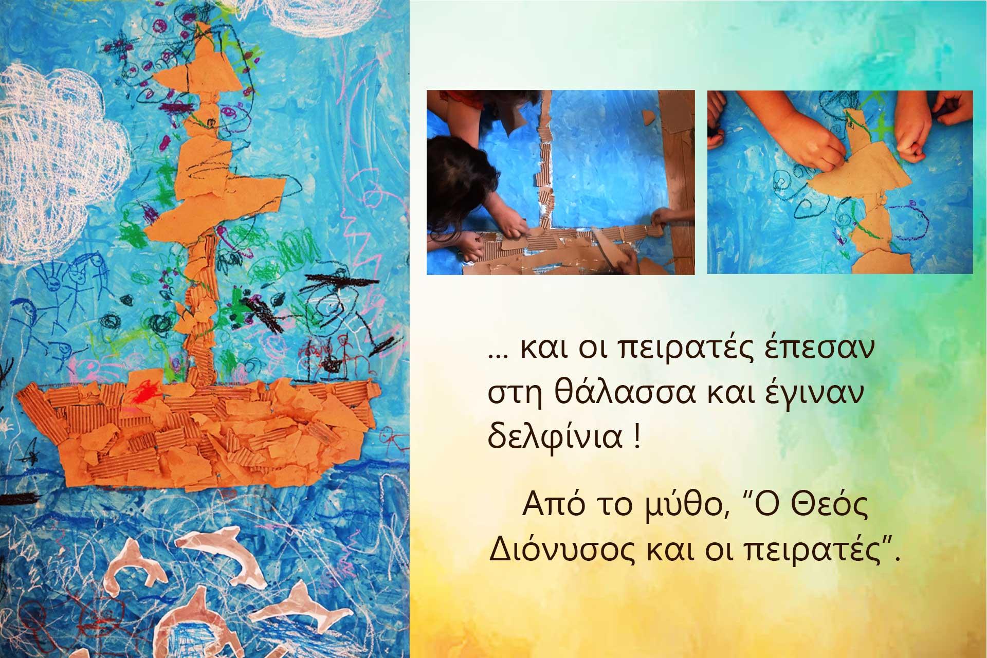 peirates_dionysos